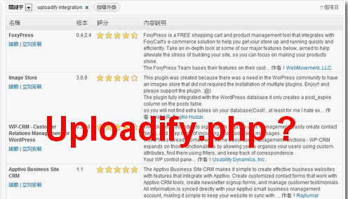 WordPress Uploadify 外挂漏洞