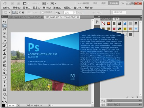 Adobe Photoshop CS5中文版绿色破解版