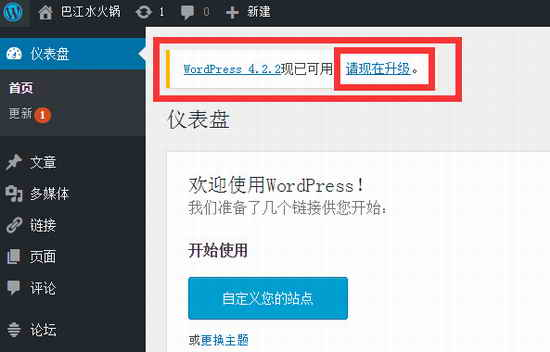 新手建站14:wordpress网站怎样升级wordpress程序版本?