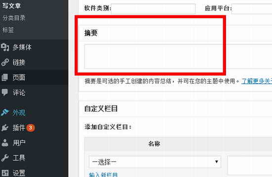 wordpress CMS主题添加文章摘要(2):文章描述或截断文章